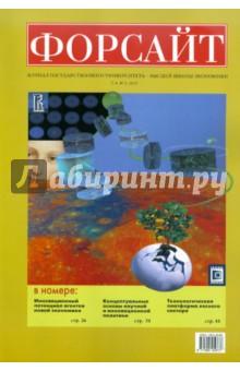 Форсайт № 2 2010 Журнал Государственного Университета - Высшая школа экономики