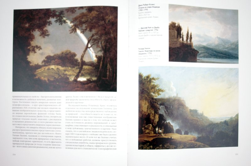 Иллюстрация 1 из 51 для Пейзаж в мировой живописи - Вера Калмыкова | Лабиринт - книги. Источник: Лабиринт