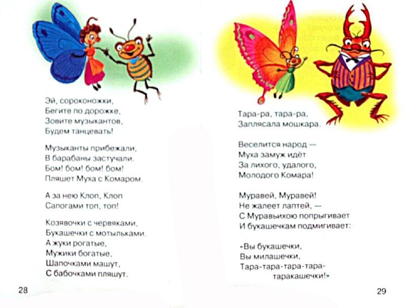 Иллюстрация 1 из 16 для Мойдодыр и другие сказки - Корней Чуковский   Лабиринт - книги. Источник: Лабиринт