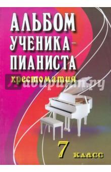 Альбом ученика-пианиста. 7 класс. Хрестоматия