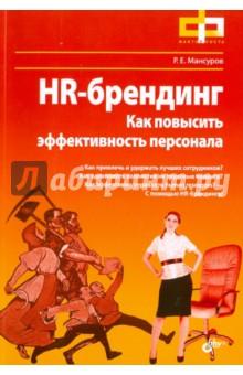 HR-брендинг. Как повысить эффективность персоналаУправление персоналом<br>HR-брендинг - создание компанией имиджа отличного работодателя, для того чтобы привлечь и удержать лучших сотрудников, а также повысить эффективность их труда. Эта книга поможет читателю понять, какие факторы влияют на HR-бренд, подскажет, когда стоит задуматься об имидже предприятия на рынке труда и каким образом его создавать. Автор приводит методы, позволяющие выявить ошибки, снижающие производительность и успешность взаимодействия трудового коллектива, и дает рекомендации по их устранению. <br>В книге представлены подходы, успешно применяемые на практике и дающие требуемые результаты. Она будет интересна не только научным и практическим специалистам по управлению персоналом, но и руководителям и собственникам компаний.<br>