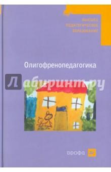 Олигофренопедагогика: Учебное пособие
