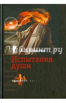 INFERNO: Испытание души (+CD)