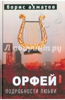 Ахматов Борис » Орфей (Подробности любви)