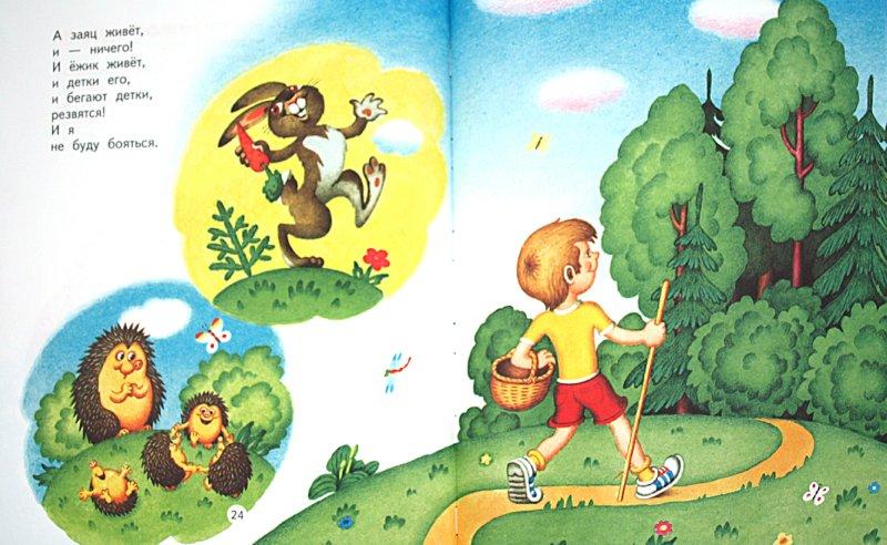Иллюстрация 1 из 24 для Какие бывают подарки - Эмма Мошковская | Лабиринт - книги. Источник: Лабиринт
