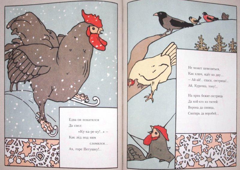 Иллюстрация 1 из 31 для Сказки   Лабиринт - книги. Источник: Лабиринт