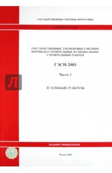 ГЭСН 81-02-01-2001. Часть 1. Земляные работы