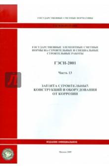 ГЭСН 81-02-13-2001. Часть 13. Защита строительных конструкций и оборудования от коррозии