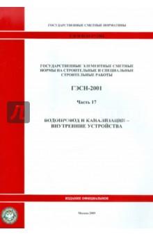 ГЭСН 81-02-17-2001. Часть 17. Водопровод и канализация - внутренние устройства