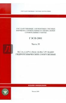 ГЭСН 81-02-39-2001 Часть 39. Металлические конструкции гидротехнических сооружений