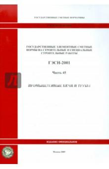 ГЭСН 81-02-45-2001 Часть 45. Промышленные печи и трубы