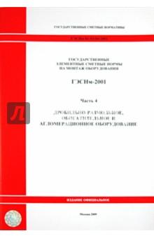 ГЭСНм 81-03-04-2001. Часть 4.Дробильно-размольное, обогатительное и агломерационное оборудование