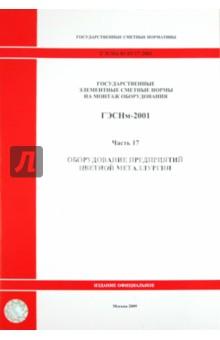 ГЭСНм 81-03-17-2001. Часть 17. Оборудование предприятий цветной металлургии