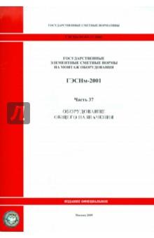 ГЭСНм 81-03-37-2001 Часть 37. Оборудование общего назначения