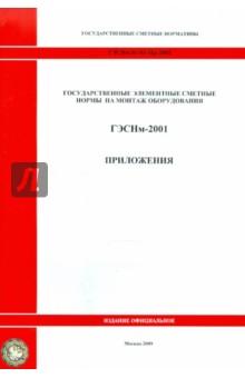 ГЭСНм 81-03-Пр-2001 Приложения