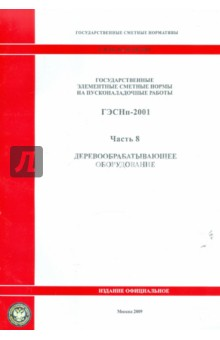 ГЭСНп 81-05-08-2001. Часть 8. Деревообрабатывающее оборудование