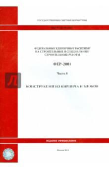 ФЕР 81-02-08-2001. Часть 8. Конструкции из кирпича и блоков