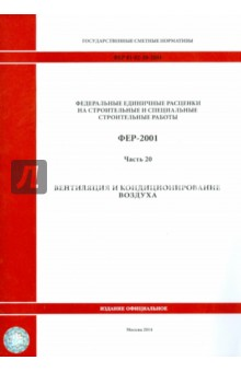 ФЕР 81-02-20-2001. Часть 20. Вентиляция и кондиционирование воздуха