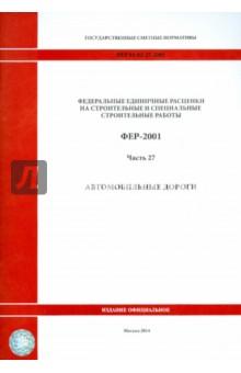 ФЕР 81-02-27-2001. Часть 27. Автомобильные дорогиСтроительство<br>Государственные сметные нормативы. Федеральные единичные расценки на строительные и специальные строительные работы (далее - ФБР) предназначены для определения затрат при выполнении строительных работ и составления на их основе сметных расчетов (смет) на производство указанных работ.<br>Утверждены и внесены в федеральный реестр сметных нормативов, подлежащих применению при определении сметной стоимости объектов капитального строительства, строительство которых финансируется с привлечением средств федерального бюджета Приказом Министерства строительства и жилищно-коммунального хозяйства Российской Федерации от 30.01.2014 г. №31/пр (в ред. Приказа Минстроя России от 07.02.2014 г. № 39/пр).<br>