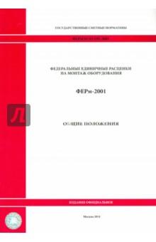 ФЕРм 81-03-ОП-2001. Общие положенияСтроительство<br>Государственные сметные нормативы. Федеральные единичные расценки на монтаж оборудования предназначены для определения затрат при выполнении работ по монтажу оборудования и составления на их основе расчетов (смет) на производство указанных работ.<br>Утверждены и внесены в федеральный реестр сметных нормативов, подлежащих применению при определении сметной стоимости объектов капитального строительства, строительство которых финансируется с привлечением средств федерального бюджета Приказом Министерства строительства и жилищно-коммунального хозяйства Российской Федерации от 30.01.2014 г. № 31/пр (в ред. Приказа Минстроя России от 07.02.2014 г. № 39/пр)<br>