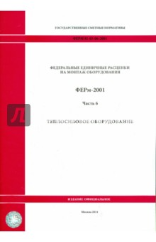 ФЕРм 81-03-06-2001. Часть 6. Теплосиловое оборудованиеСтроительство<br>Федеральные единичные расценки на монтаж оборудования предназначены для определения затрат при выполнении работ по монтажу оборудования и составления на их основе расчетов (смет) на производство указанных работ.<br>