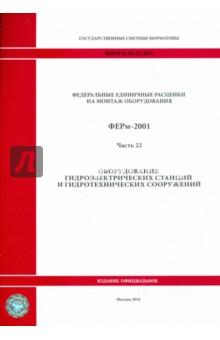 ФЕРм 81-03-22-2001. Часть 22. Оборудование гидроэлектрических станций и гидротехнических сооружений