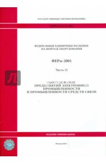 ФЕРм 81-03-32-2001. Часть 32. Оборудование предприятий электронной промышленности