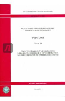 ФЕРм 81-03-34-2001. Часть 34. Оборудование учреждений здравоохраненияСтроительство<br>Государственные сметные нормативы. Федеральные единичные расценки на монтаж оборудования предназначены для определения затрат при выполнении работ по монтажу оборудования и составления на их основе расчетов (смет) на производство указанных работ.<br>Утверждены и внесены в федеральный реестр сметных нормативов, подлежащих применению при определении сметной стоимости объектов капитального строительства, строительство которых финансируется с привлечением средств федерального бюджета Приказом Министерства строительства и жилищно-коммунального хозяйства Российской Федерации от 30.01.2014 г. № 31/пр (в ред. Приказа Минстроя России от 07.02.2014 г. № 39/пр)<br>