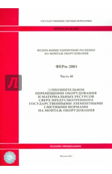 ФЕРм 81-03-40-2001. Часть 40. Дополнительное перемещение оборудования и материальных ресурсов