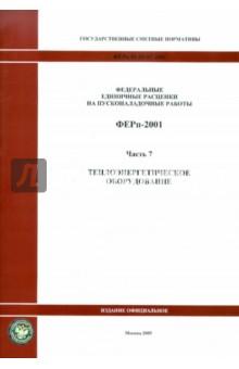 ФЕРп 81-05-07-2001. Часть 7. Теплоэнергетическое оборудование