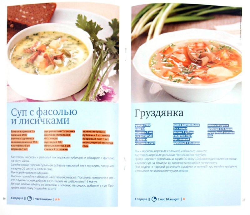 Иллюстрация 1 из 16 для Вкусные и полезные супы   Лабиринт - книги. Источник: Лабиринт