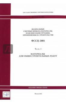 Государственные сметные нормативы. ФССЦ 81-01-2001. Часть 1. Материалы для общестроительных работСтроительство<br>Федеральные сметные цены на материалы, изделия и конструкции, применяемые в строительстве (ФССЦ) предназначен для определения сметной стоимости строительно-монтажных (ремонтно-строительных) работ, а также при разработке Федеральных единичных расценок на строительные, монтажные и ремонтно-строительные работы.<br>
