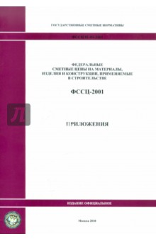 ФССЦ 81-01-2001. общие положения. Приложения