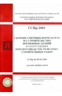 ГСНр 81-05-01-2001 Сборник сметных норм затрат на строительство временных зданий и сооружений