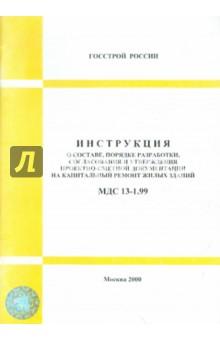 МДС 13-1. 99 Инструкция о составе, порядке разработки, согласования и утверждения проектно-сметной...