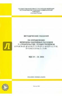 Методические указания по определению величины накладных расходов в строительстве (МДС 81-34. 2004)
