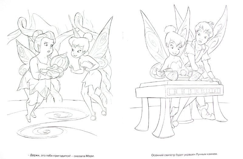 """Иллюстрация 1 из 4 для Волшебная раскраска """"Феи"""" (№ 1142)   Лабиринт - книги. Источник: Лабиринт"""