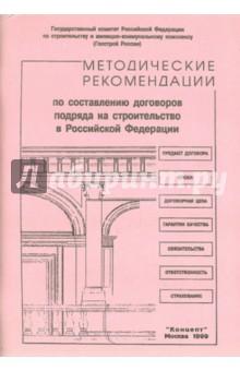 Методические рекомендации по составлению договоров подряда на строительство в Российской Федерации