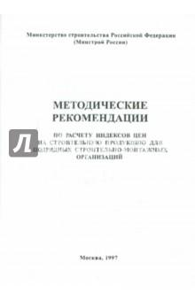 Методические рекомендации по расчету индексов на строительную продукцию для подрядных организаций