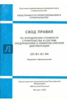 СП 81-01-94 Свод правил по определению стоимости строительства в составе предпроектной документации
