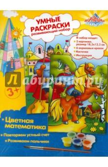 """Умная раскраска """"Богатыри"""" с примерами (43985)"""