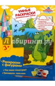"""Умная раскраска """"Динозавры"""" с геометрическими узорами (43970)"""