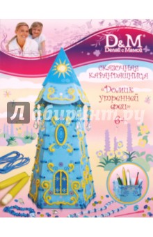 """Сказочная карандашница """"Домик утренней феи"""" (7664)"""