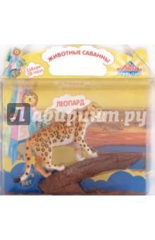 """""""Животные Саванны"""" 3D пазл """"Леопард"""" (1452)"""