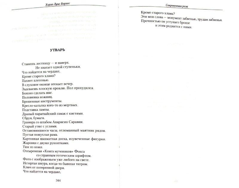 Иллюстрация 1 из 7 для Собрание сочинений. Том 3. Произведения 1970-1979 годов - Хорхе Борхес | Лабиринт - книги. Источник: Лабиринт