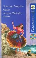Проспер Мериме: Кармен (+CD)