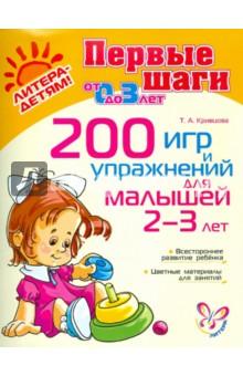 200 игр и упражнений для малышей 2 3 лет