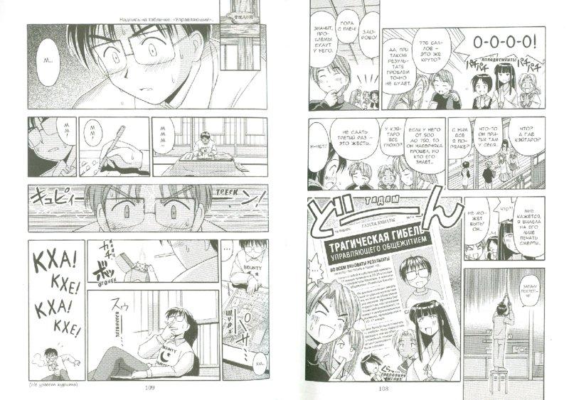 Иллюстрация 1 из 7 для С любовью, Хина. Книга 2 - Кэн Акамацу | Лабиринт - книги. Источник: Лабиринт
