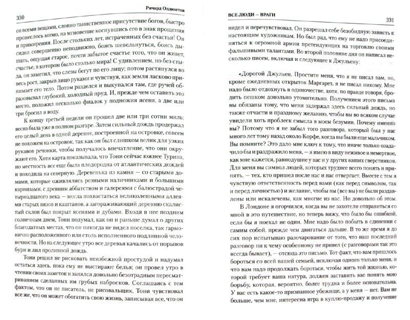 Иллюстрация 1 из 15 для Все люди - враги. Семеро против Ривза - Ричард Олдингтон   Лабиринт - книги. Источник: Лабиринт