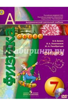 Решебник по Физике 9 Класс в Учебнике Перышкин